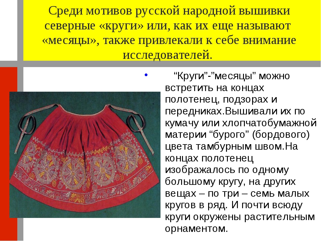 Презентация Русская народная вышивка » Скачать
