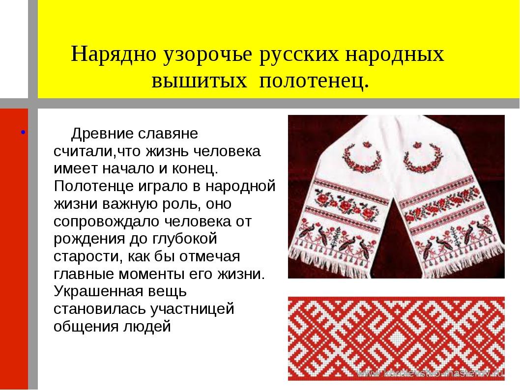 Изо 5 класс русская народная вышивка картинки 26