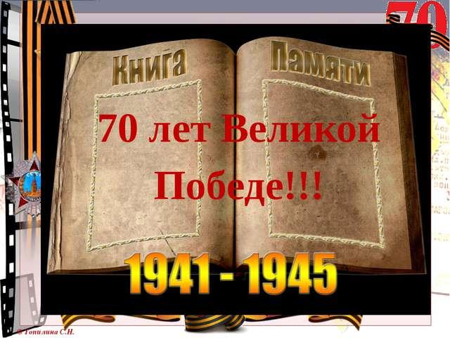 70 лет Великой Победе!!! © Топилина С.Н.
