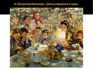 Н. Богданов-Бельский. «День рождения в саду»