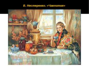 В. Нестеренко. «Чаепитие»