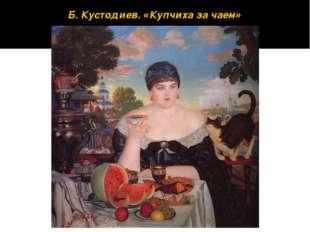 Б. Кустодиев. «Купчиха за чаем»