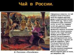 Чай в России. Официально известно, что чай впервые попал в Россию в качестве