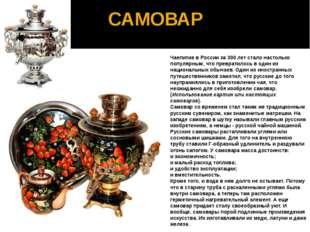 САМОВАР Чаепитие в России за 300 лет стало настолько популярным, что преврати