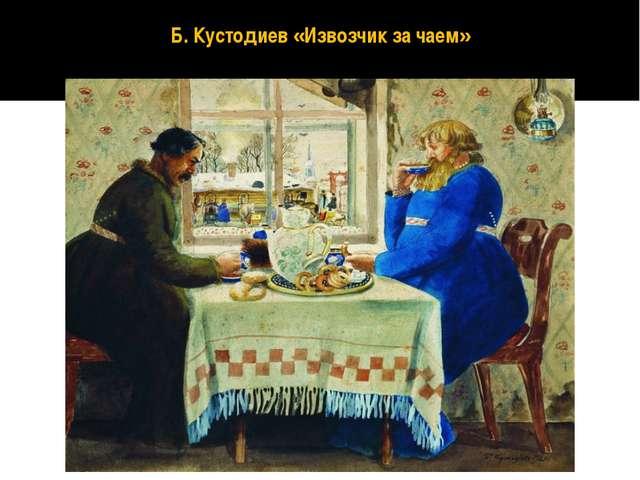 Б. Кустодиев «Извозчик за чаем»