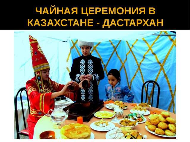 ЧАЙНАЯ ЦЕРЕМОНИЯ В КАЗАХСТАНЕ - ДАСТАРХАН