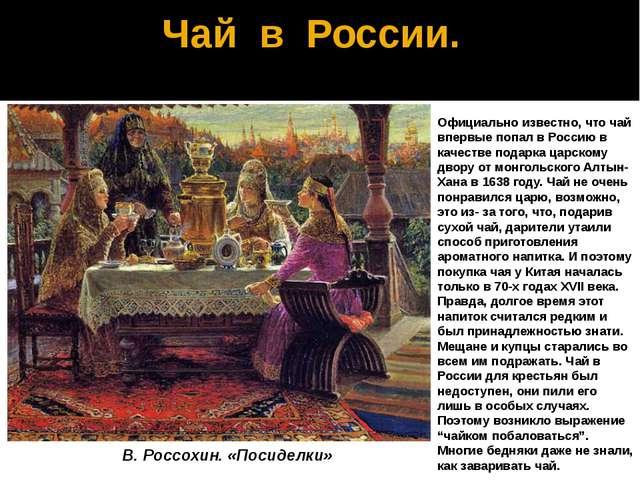 Чай в России. Официально известно, что чай впервые попал в Россию в качестве...