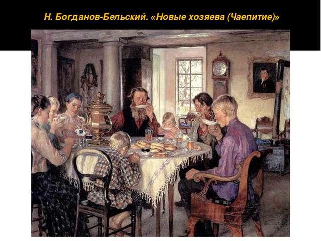 Н. Богданов-Бельский. «Новые хозяева (Чаепитие)»
