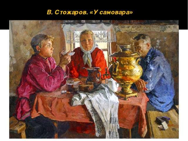 В. Стожаров. «У самовара»