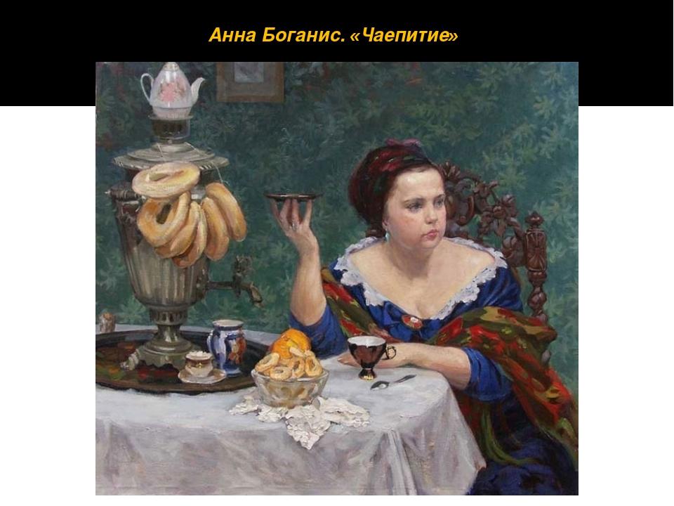 Анна Боганис. «Чаепитие»