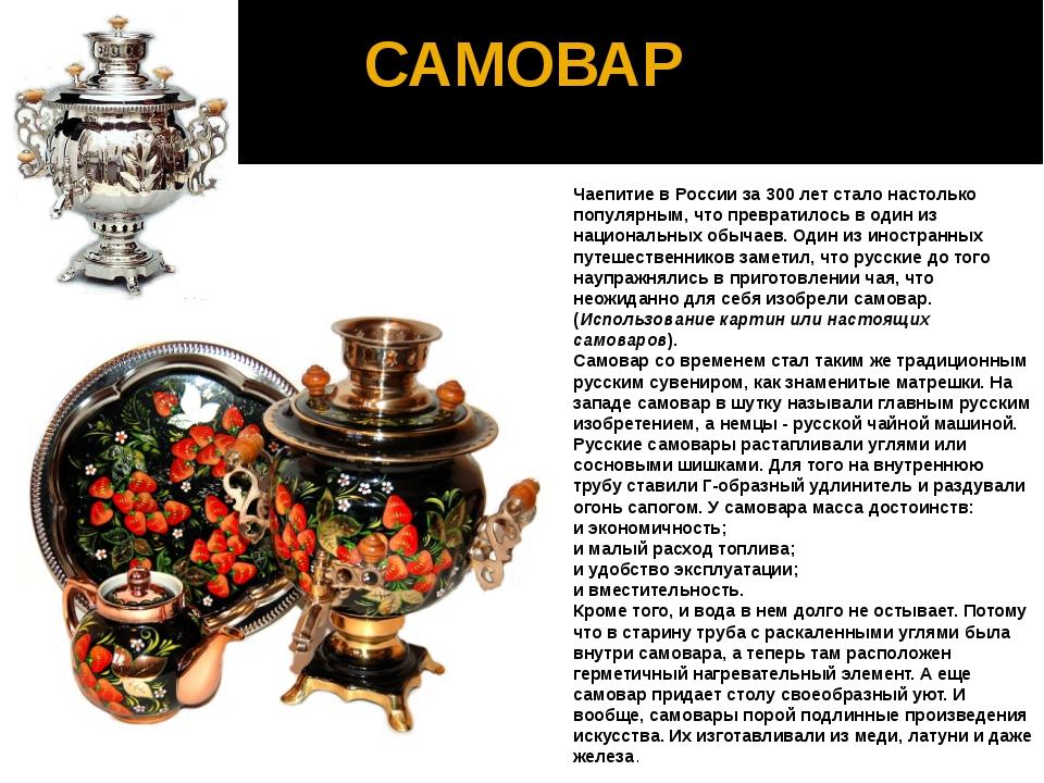 САМОВАР Чаепитие в России за 300 лет стало настолько популярным, что преврати...