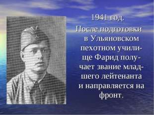 1941 год. После подготовки в Ульяновском пехотном учили-ще Фарид полу-чает зв