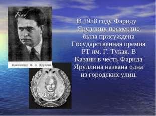 В 1958 году Фариду Яруллину посмертно была присуждена Государственная премия