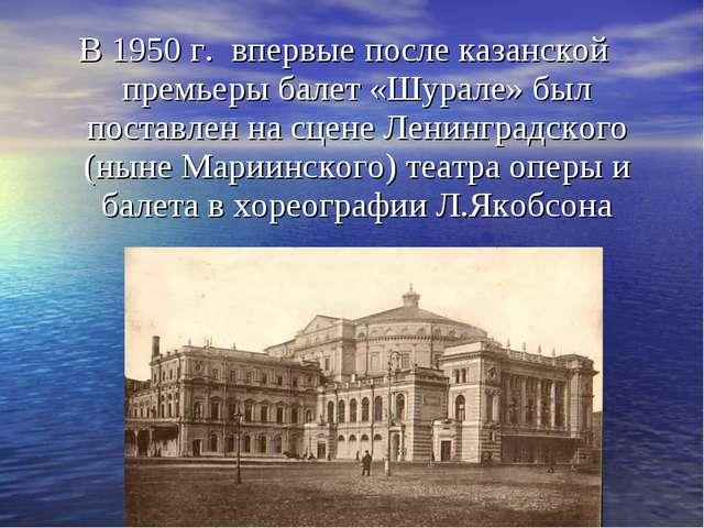 В 1950 г. впервые после казанской премьеры балет «Шурале» был поставлен на сц...