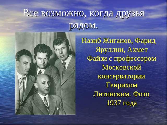 Все возможно, когда друзья рядом. Назиб Жиганов, Фарид Яруллин, Ахмет Файзи с...