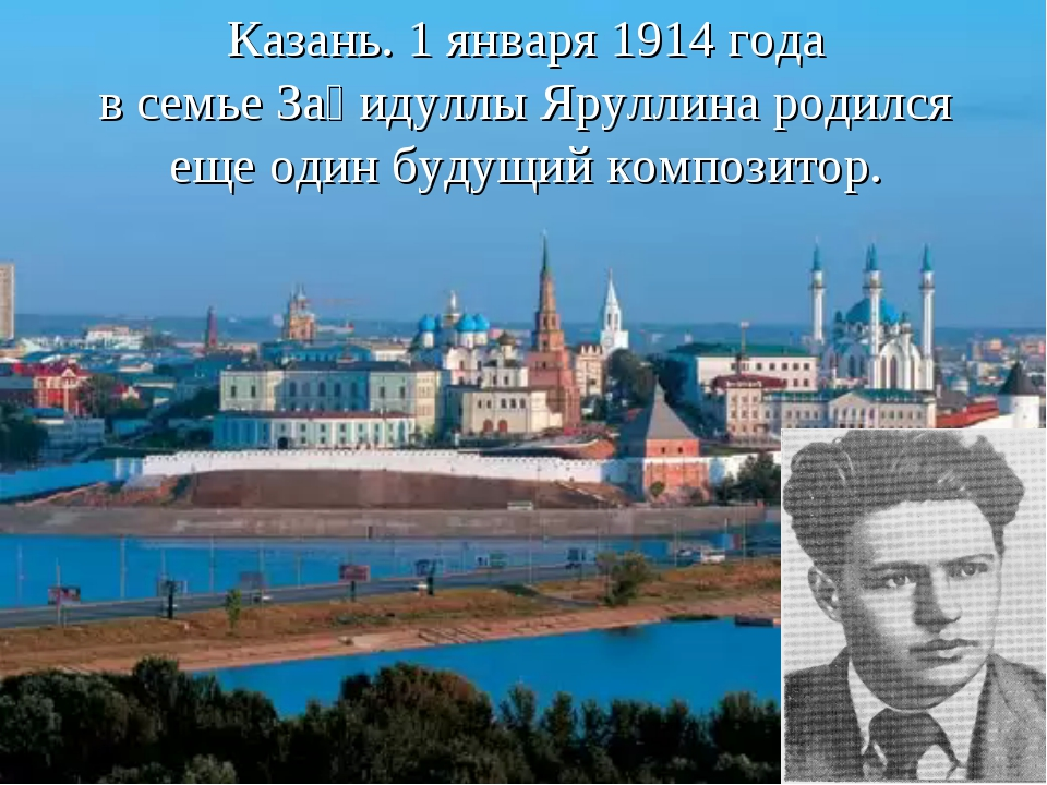 Казань. 1 января 1914 года в семье Заһидуллы Яруллина родился еще один будущи...