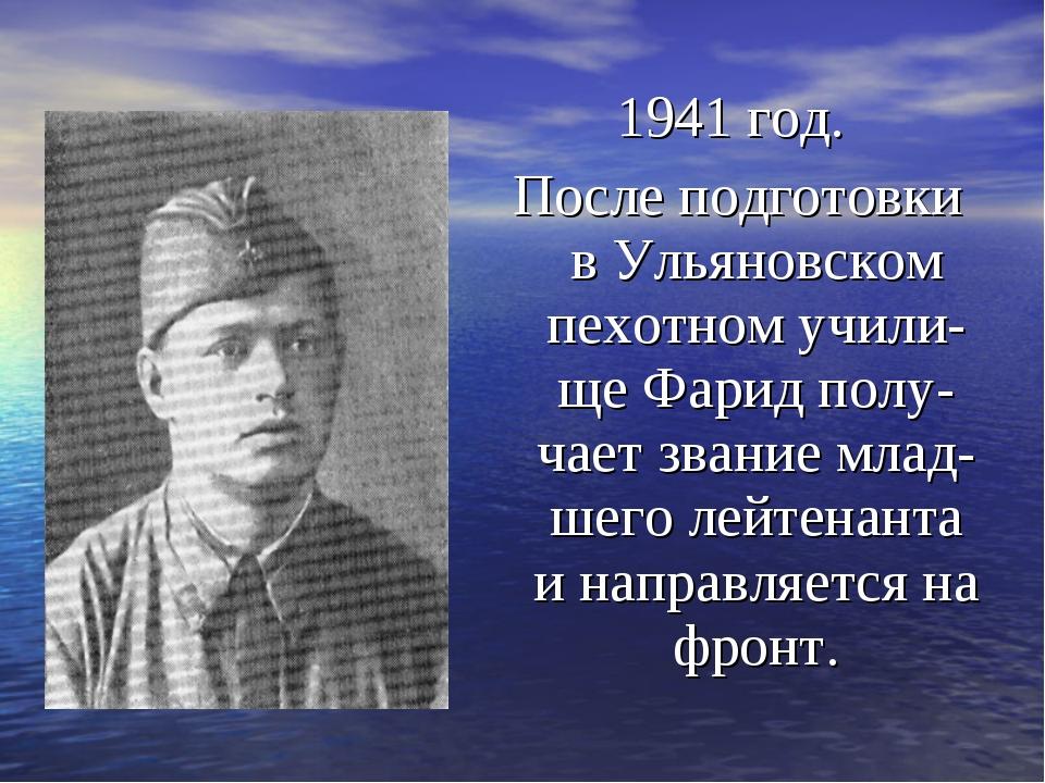 1941 год. После подготовки в Ульяновском пехотном учили-ще Фарид полу-чает зв...