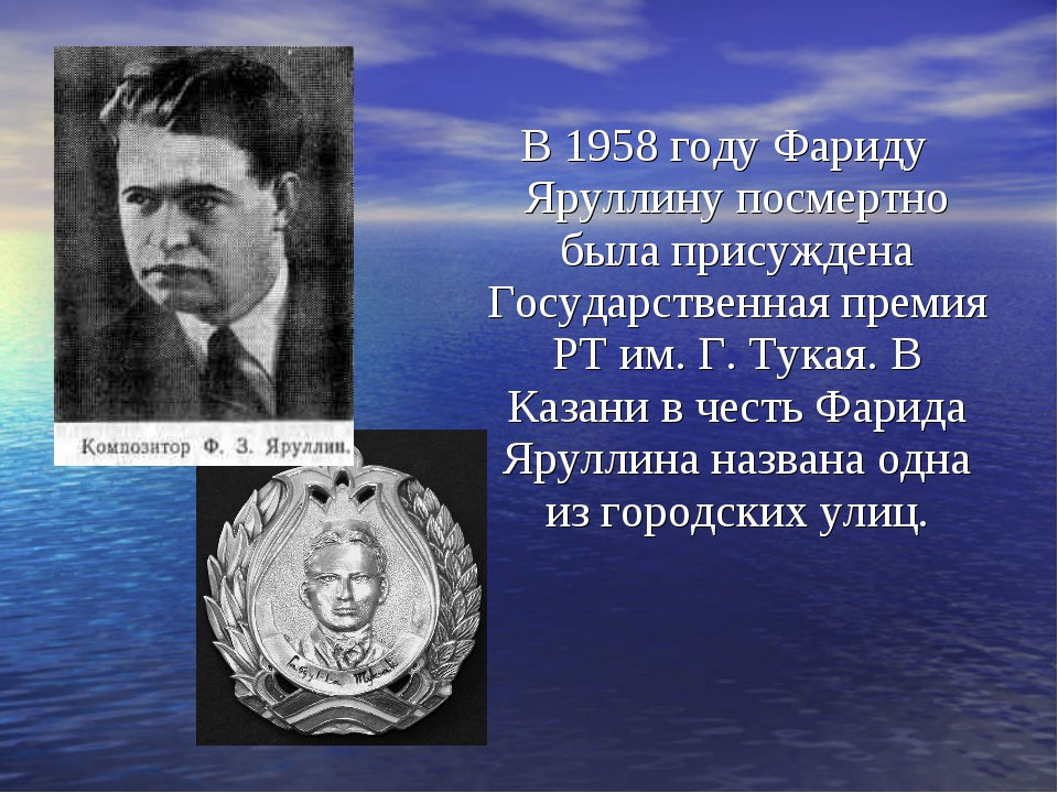 В 1958 году Фариду Яруллину посмертно была присуждена Государственная премия...