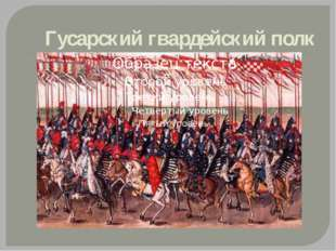 Гусарский гвардейский полк