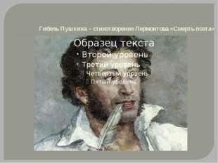 Гибель Пушкина – стихотворение Лермонтова «Смерть поэта»