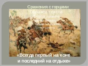 Сражения с горцами «Всегда первый на коне и последний на отдыхе»
