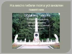 На месте гибели поэта установлен памятник
