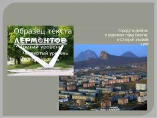 Город Лермонтов у подножия горы Бештау в Ставропольском крае