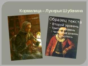 Кормилица – Лукерья Шубенина