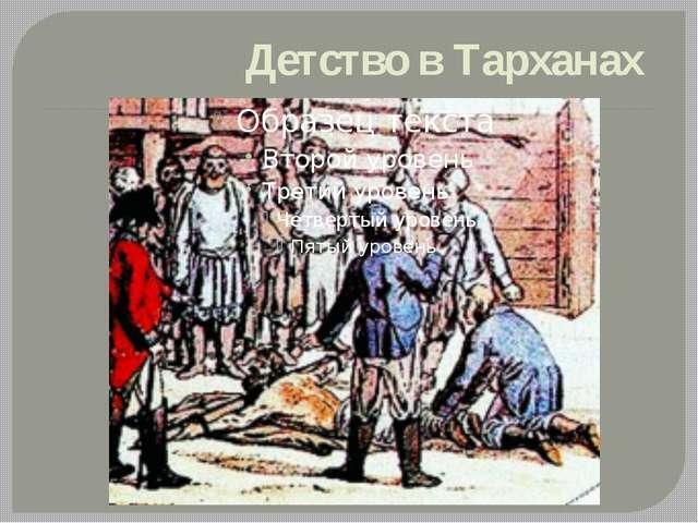 Детство в Тарханах