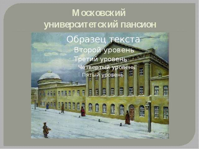 Московский университетский пансион