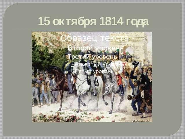 15 октября 1814 года