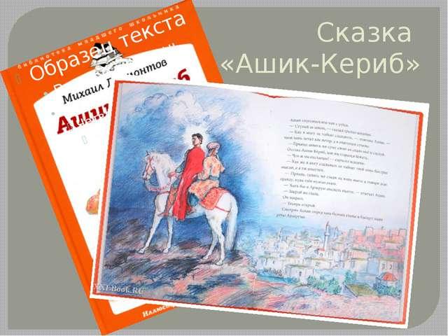 Сказка «Ашик-Кериб»