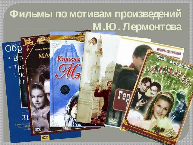 Фильмы по мотивам произведений М.Ю. Лермонтова