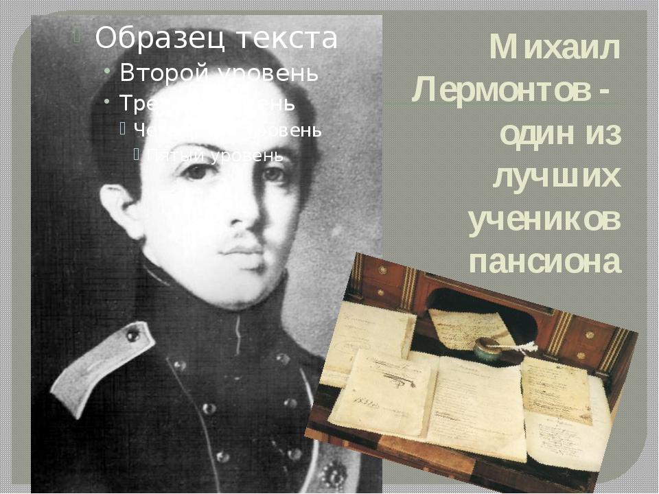 Михаил Лермонтов - один из лучших учеников пансиона