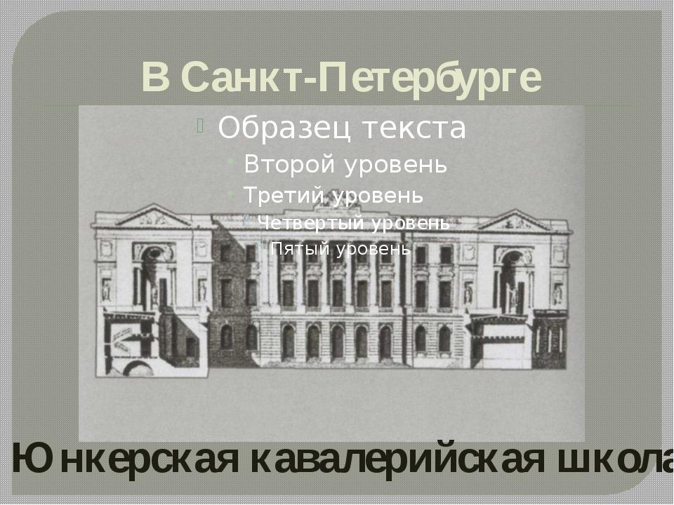 В Санкт-Петербурге Юнкерская кавалерийская школа