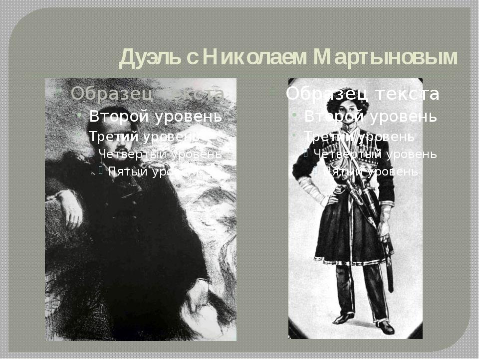 Дуэль с Николаем Мартыновым