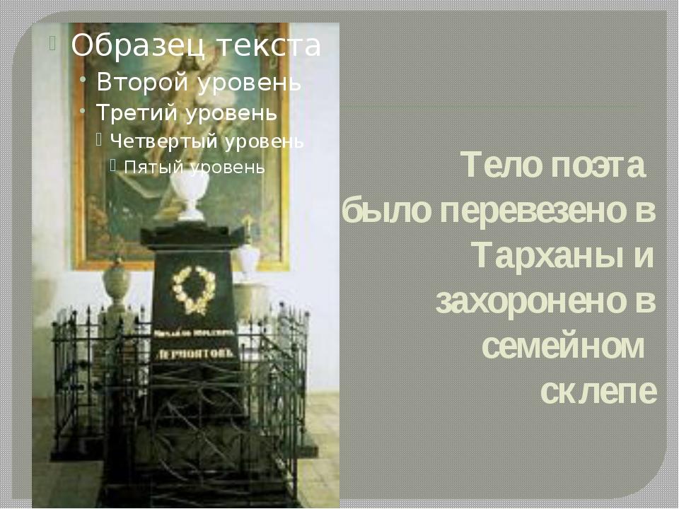 Тело поэта было перевезено в Тарханы и захоронено в семейном склепе