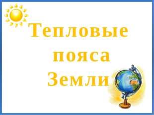 """Тепловые пояса Земли Образовательный портал """"Мой университет"""" - www.moi-unive"""