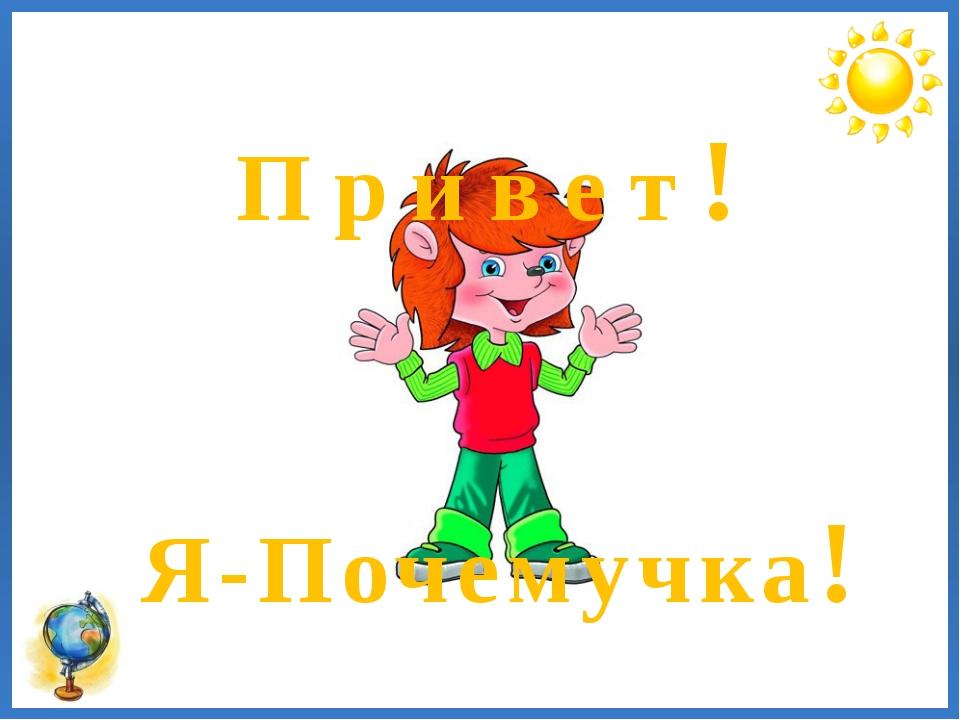 """Привет! Я-Почемучка! Образовательный портал """"Мой университет"""" - www.moi-univ..."""