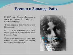 Есенин и Зинаида Райх. В 1917 года Есенин обвенчался с актрисой Зинаидой Райх