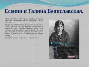 Есенин и Галина Бениславская. Они познакомились в 1920 году на литературном в