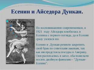 Есенин и Айседора Дункан. По воспоминаниям современников, в 1921 году Айседор