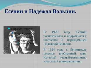 Есенин и Надежда Вольпин. В 1920 году Есенин познакомился и подружился с поэт