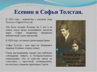 Есенин и Софья Толстая. В 1925 года - знакомство с внучкой Льва Толстого Софь