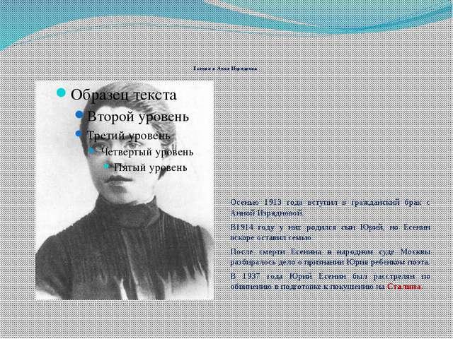 Есенин и Анна Изряднова Осенью 1913 года вступил в гражданский брак с Анной...