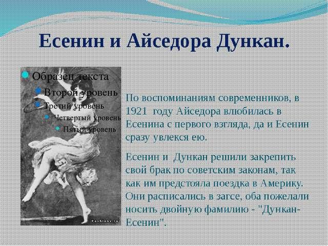 Есенин и Айседора Дункан. По воспоминаниям современников, в 1921 году Айседор...