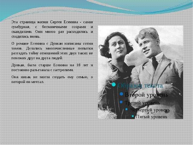 Эта страница жизни Сергея Есенина - самая сумбурная, с бесконечными ссорами и...