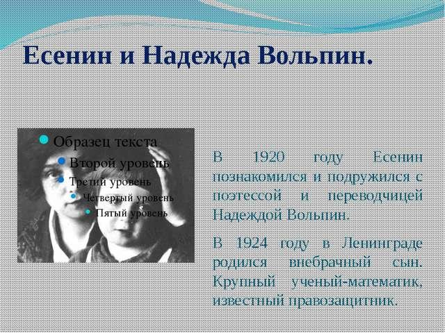 Есенин и Надежда Вольпин. В 1920 году Есенин познакомился и подружился с поэт...