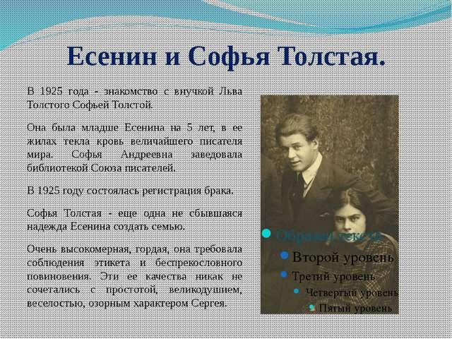 Есенин и Софья Толстая. В 1925 года - знакомство с внучкой Льва Толстого Софь...