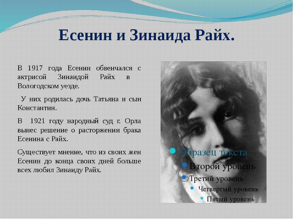 Есенин и Зинаида Райх. В 1917 года Есенин обвенчался с актрисой Зинаидой Райх...